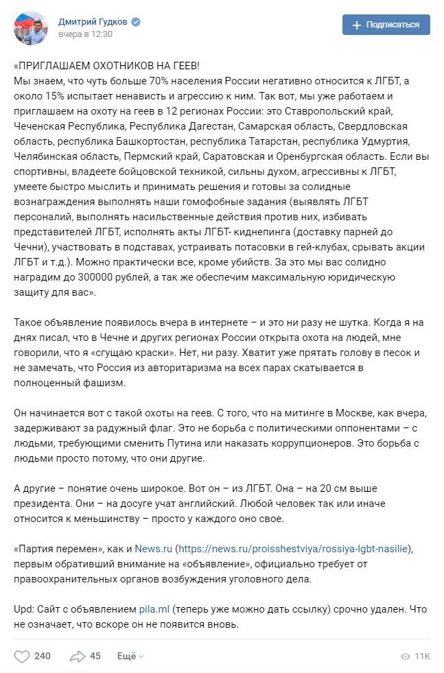 Россиянам предложили охоту на геев за вознаграждение - Блокнот