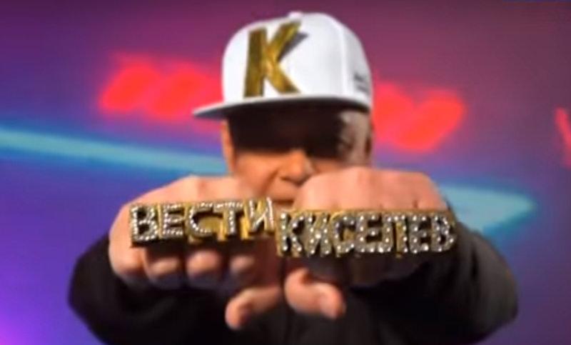 Киселев зачитал рэп по итогам года