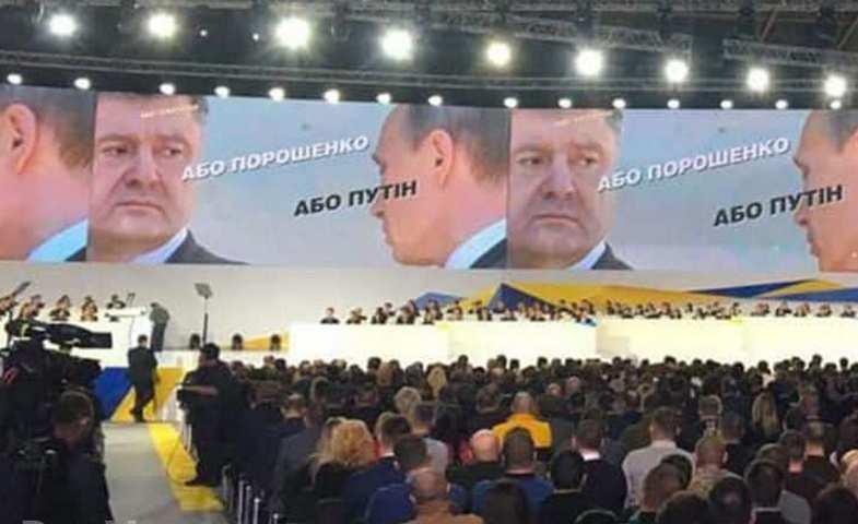 Украинцы перед выбором: либо Порошенко, либо Путин