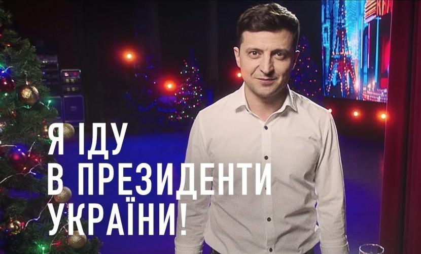 Владимир Зеленский объявил об участии в выборах президента Украины