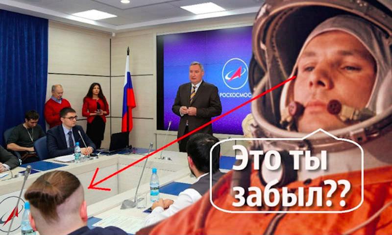 В Роскосмосе забыли о Гагарине