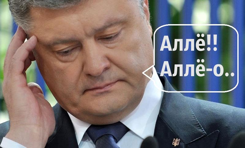"""""""Он не ответил"""": Порошенко пожаловался, что звонит, а Путин не берёт трубку"""