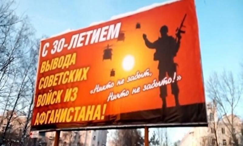 В Серове ветеранов Афганистана на билборде поздравил американский морпех