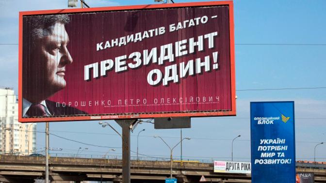 На Украине сообщили о сворачивании предвыборной кампании Порошенко