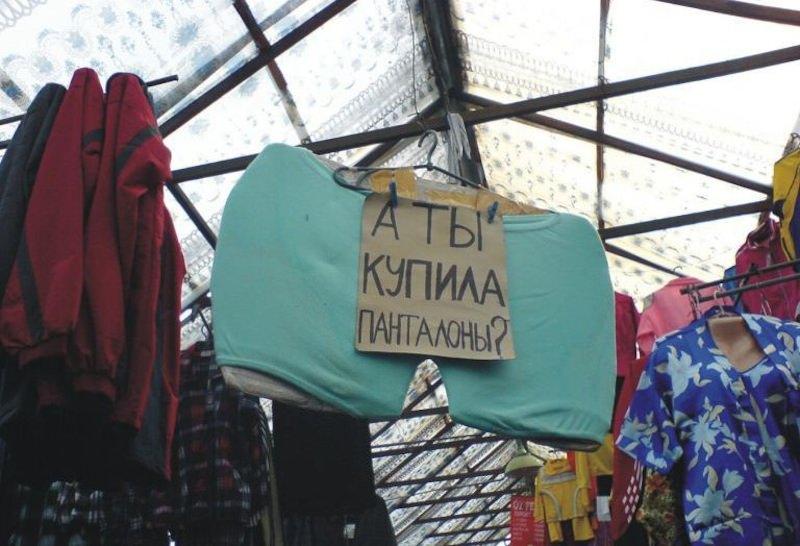 На рынок - за смехом