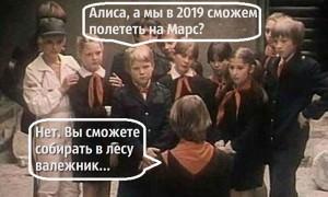 Календарь: 25 марта – В СССР пришла «Гостья из будущего»