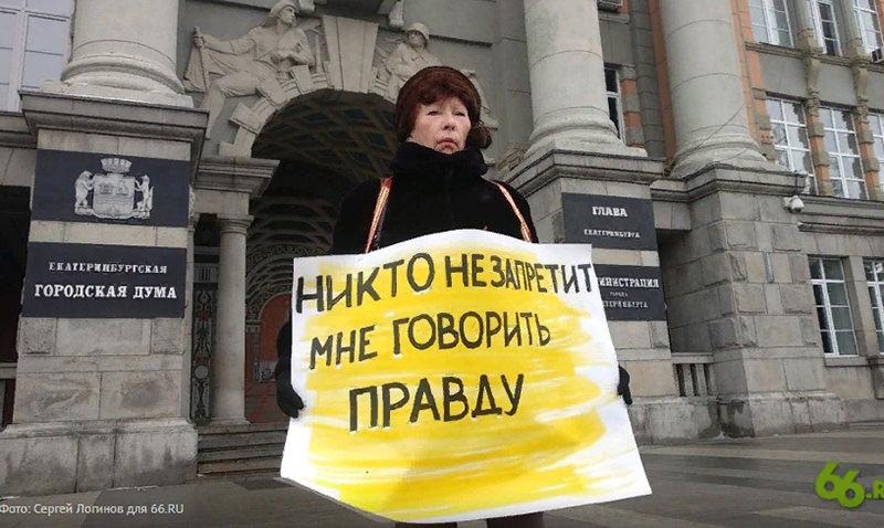 В Екатеринбурге протестуют против закона об неуважении к власти