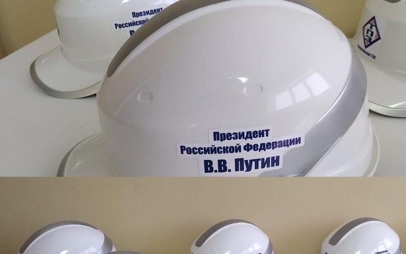 Чиновникам приготовили именные каски, а Путину - две