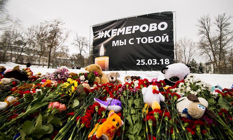 25 марта - 1 год трагедии в Кемерово