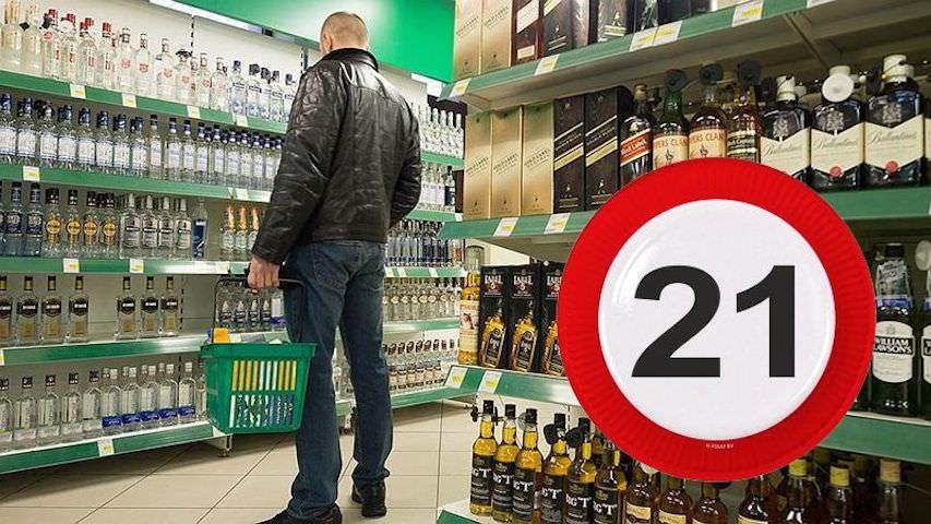 Алкоголь только после 21 года: Минпромторг поддержал Минздрав