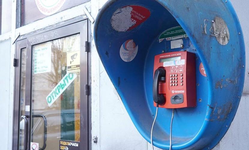 Россияне смогут бесплатно звонить с уличных таксофонов по всей стране - Блокнот