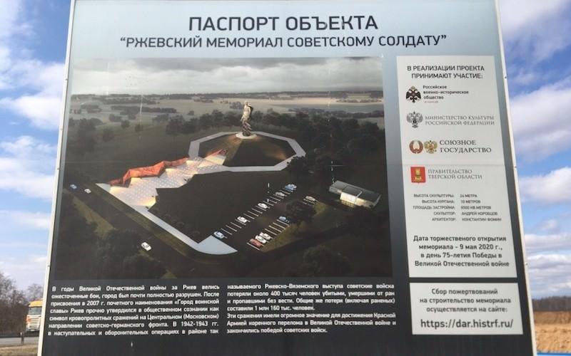 Неизвестный меценат пожертвовал 150 миллионов на мемориал погибшим под Ржевом