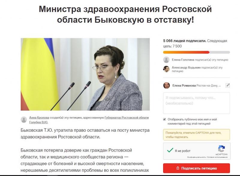 bykovskaya-golosovanie-skrin