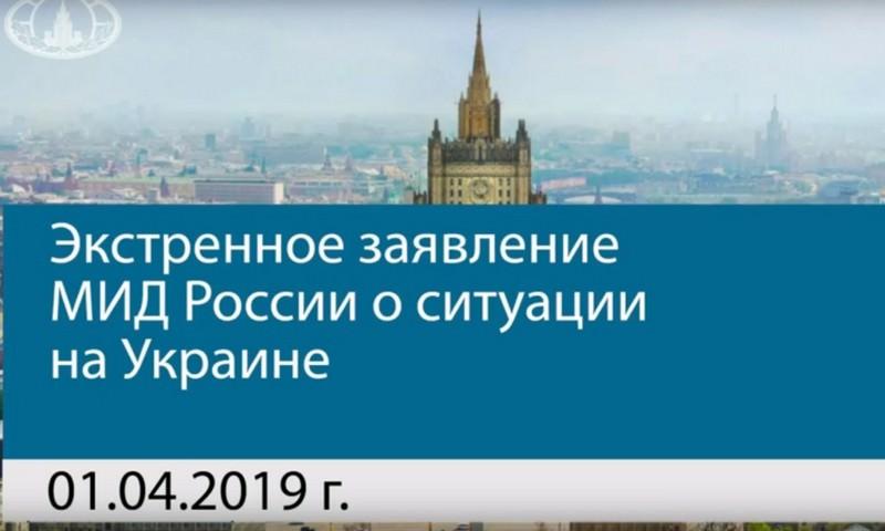 МИД РФ опубликовал