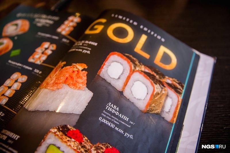 Рестораны шокировали роллами с золотом и ценником с пятью нулями