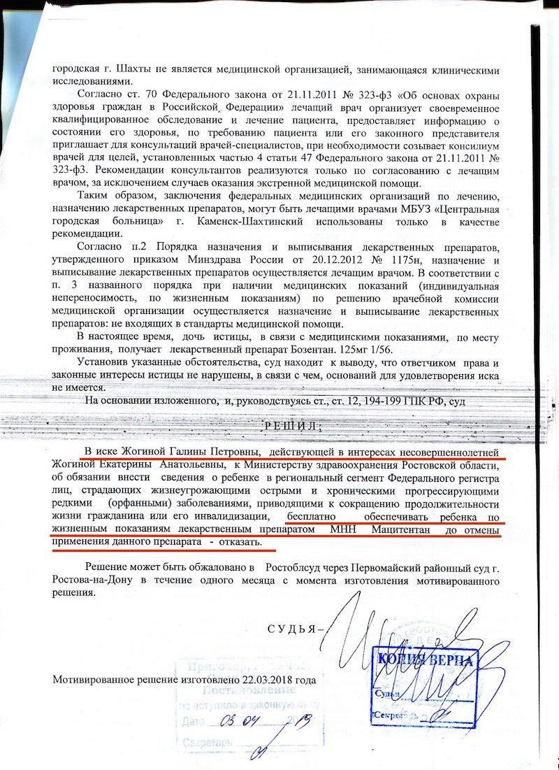 Вторую девочку лишил жизненно важного лекарства ростовский минздрав под руководством Татьяны Быковской