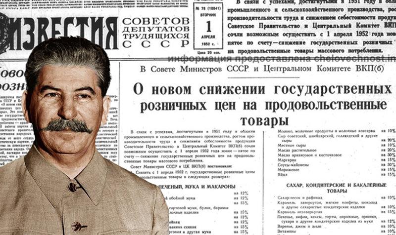 Календарь: 1 апреля - Ежегодное снижение цен по Сталинской программе