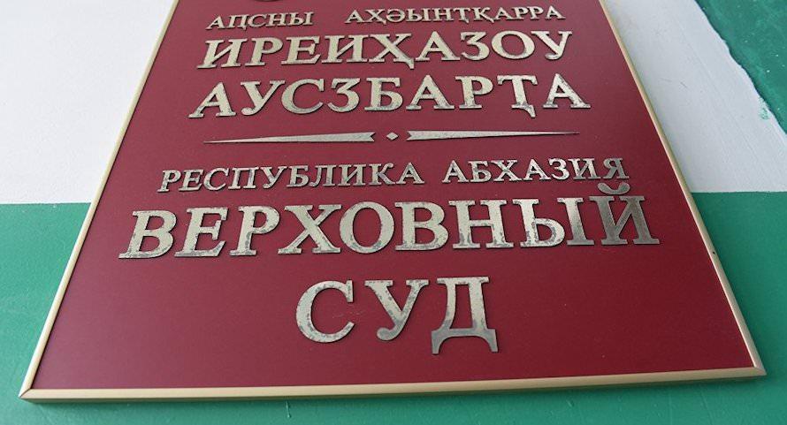 В Абхазии ввели смертную казнь