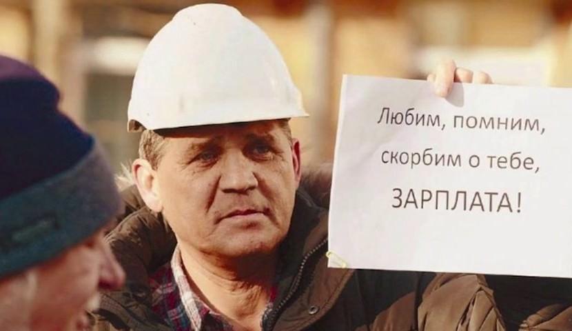Государство застрахует россиян от невыплаты зарплаты