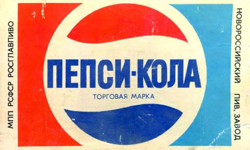 Календарь: 4 мая - «Пепси» впервые купила рекламное время на советском ЦТ