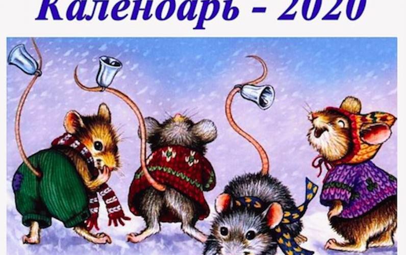 Минтруд составил график праздничных дней уже на 2020 год