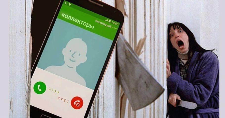 Коллекторы просят Госдуму дать доступ к номерам россиян