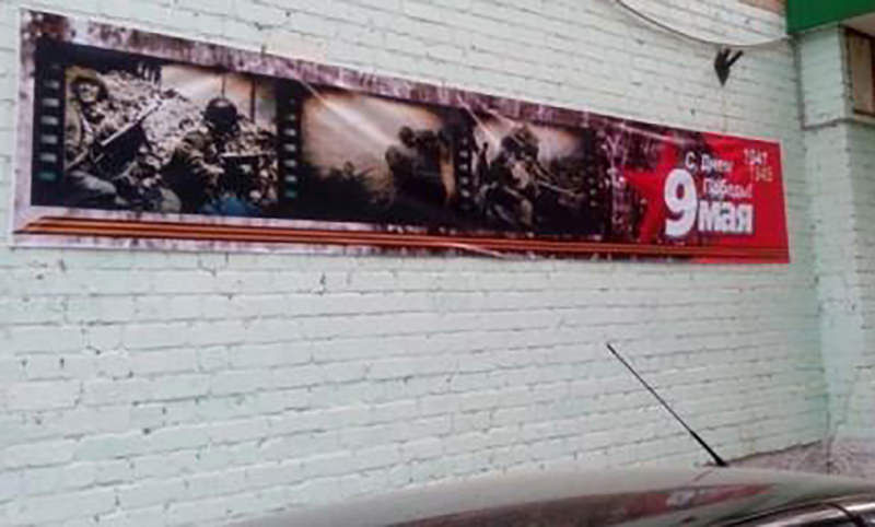 Ко Дню Победы Саратов украсили плакатом с радостными фашистами