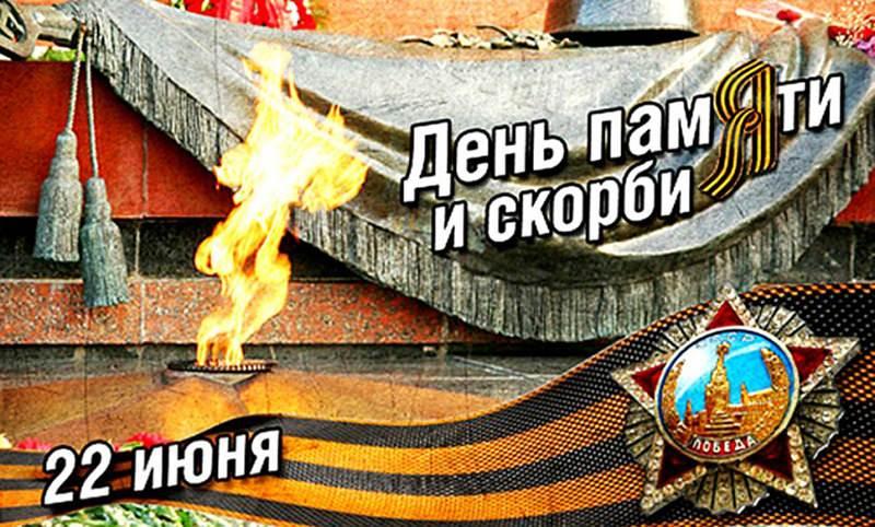 Календарь: 22 июня - День начала Великой Отечественной войны