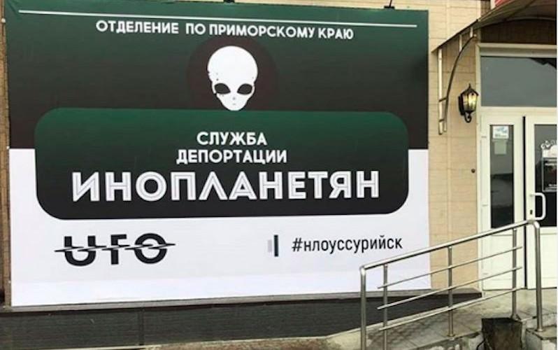 В Приморье начали депортировать инопланетян