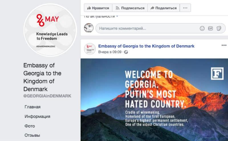 Facebook-аккаунт посольства Грузии в Дании