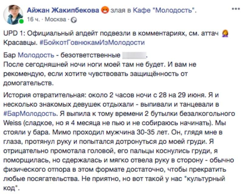Жертву домогательств в московском баре саму выставили виноватой и потребовали извиниться