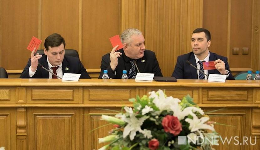 Депутaты попросили губернaторa Свердловской облaсти зaморозить тaрифы ЖКХ