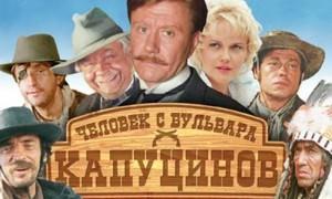 Календарь: 23 июня - День «Человека с бульвара Капуцинов»