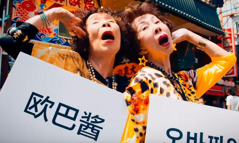 Японские пенсионерки зачитали рэп о G20