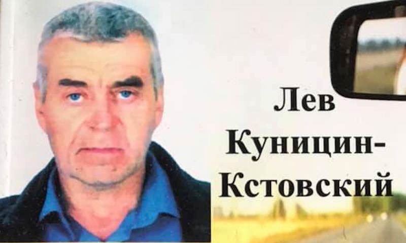 Столичные деятели культуры ищут поэта Льва Куницина