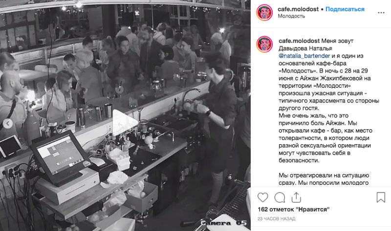 """Бар """"Молодость"""" опубликовал видео домогательств к девушке, которой посоветовали ходить в гей-бары"""