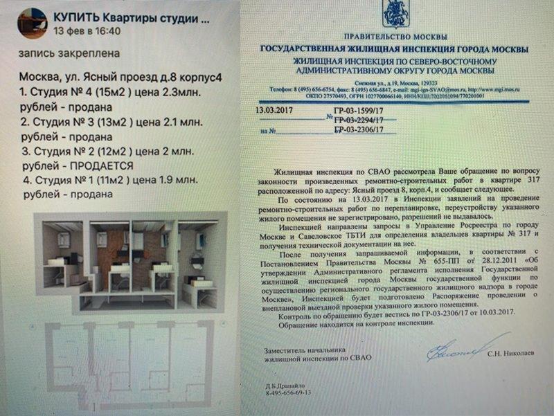 Москвичка рассказала, как риэлторы-махинаторы распродали по кускам квартиру «Гостьи из будущего»