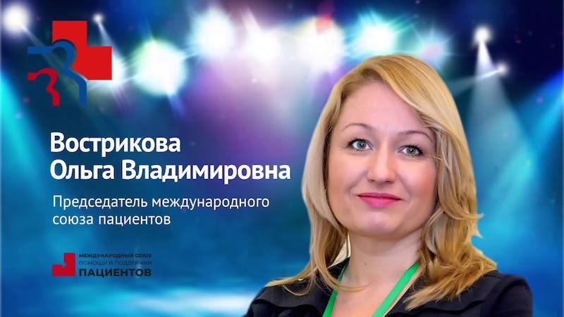 Председатель Международного союза пациентов Ольга Вострикова.