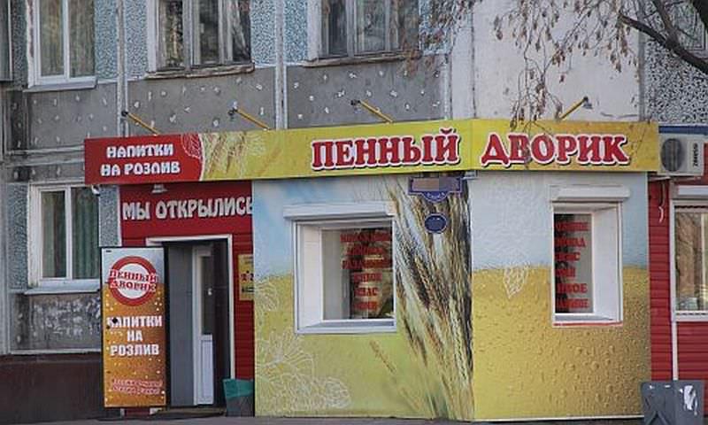 Подсчитаны потери экономики России от пивнушек в жилых домах