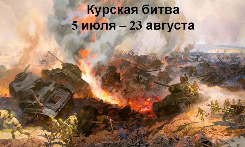 Календарь: 23 августа - День победы нашей армии в Курской битве