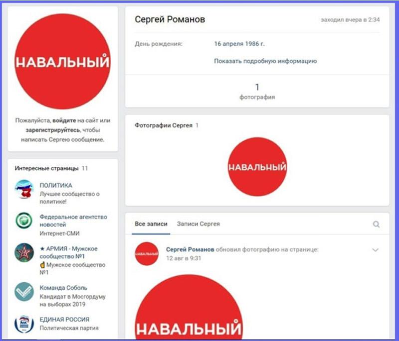 Работники «фабрики троллей» Навального использовали тысячи пабликов с хорошей молодой аудиторией