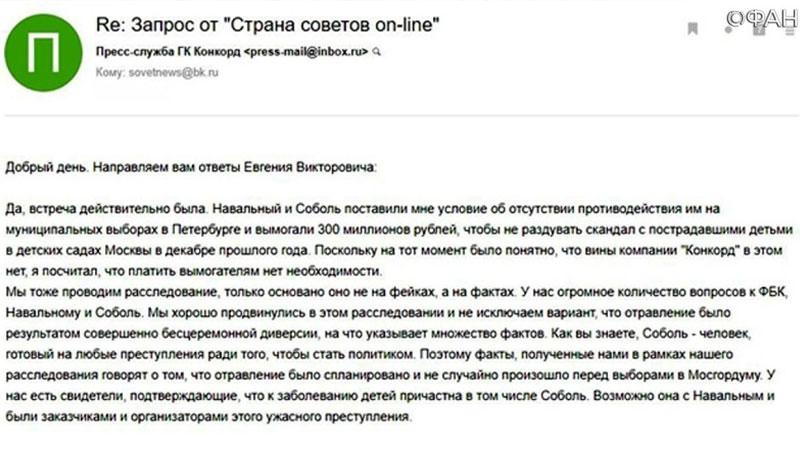 ФАН получил подтверждение участия Соболь в отравлении детей
