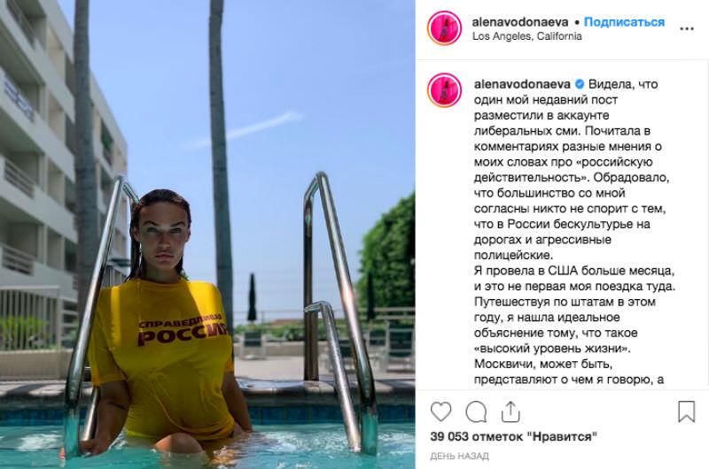Инстаграм Алены Водонаевой