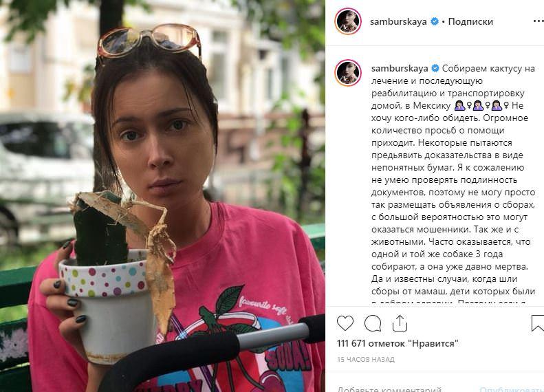 «Ты богатая, дай на ипотеку»: Настасья Самбурская ответила интернет-попрошайкам