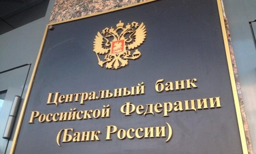 Центробанк пообещал рост реальных зарплат россиян в III квартале