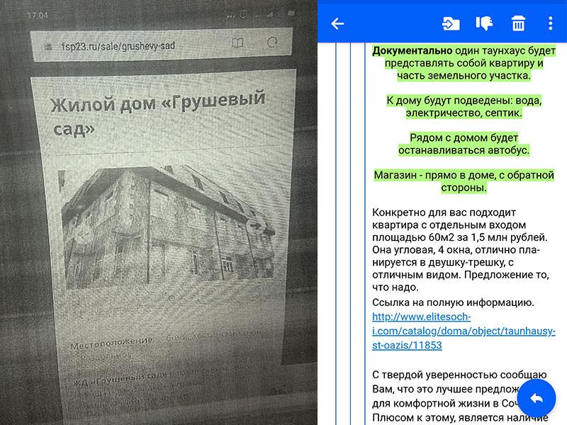 Аферисты в Сочи продали квартиры в доме под снос