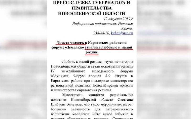 В Новосибирской области рассказали о