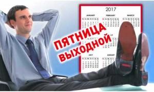 Профсоюзы предложили перейти на четырехдневную рабочую неделю
