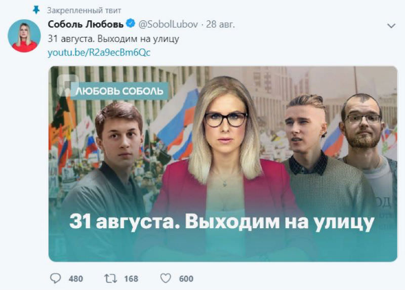 Навальный будет руководить массовыми беспорядками в Москве 31 августа из конспиративной квартиры