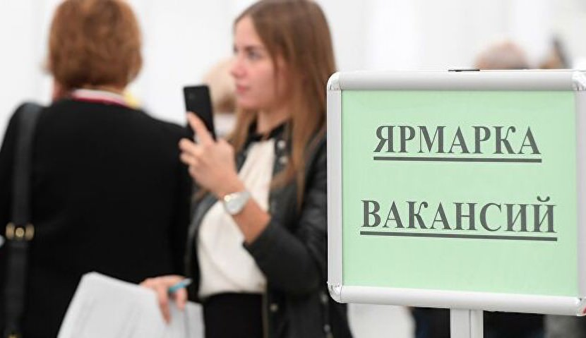 """34 млн россиян попали в """"квалификационную яму"""""""